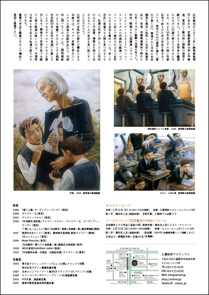 exhibition_ishida_flyerB.jpg