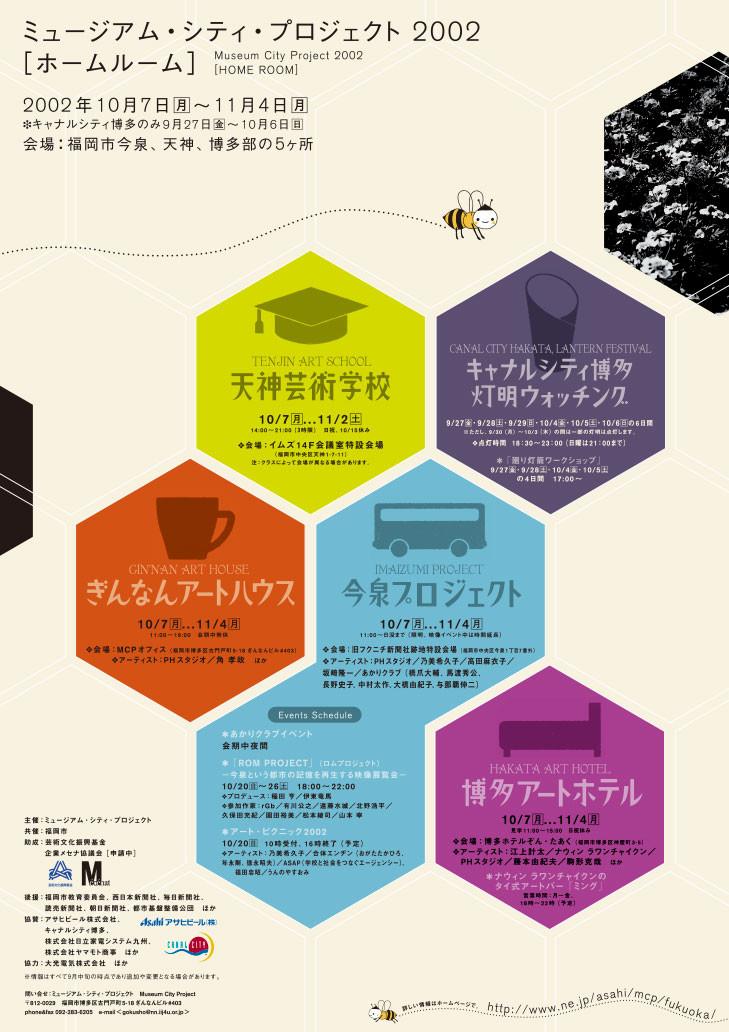 2002_MCP2002_poster.jpg
