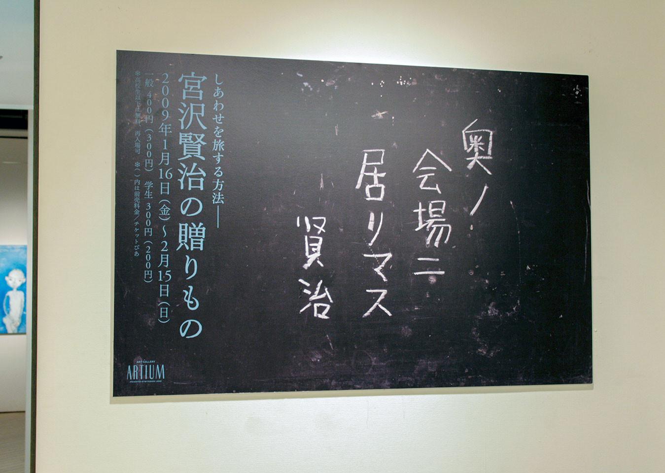 2009_MiyazawaKenji_MG_1265.jpg