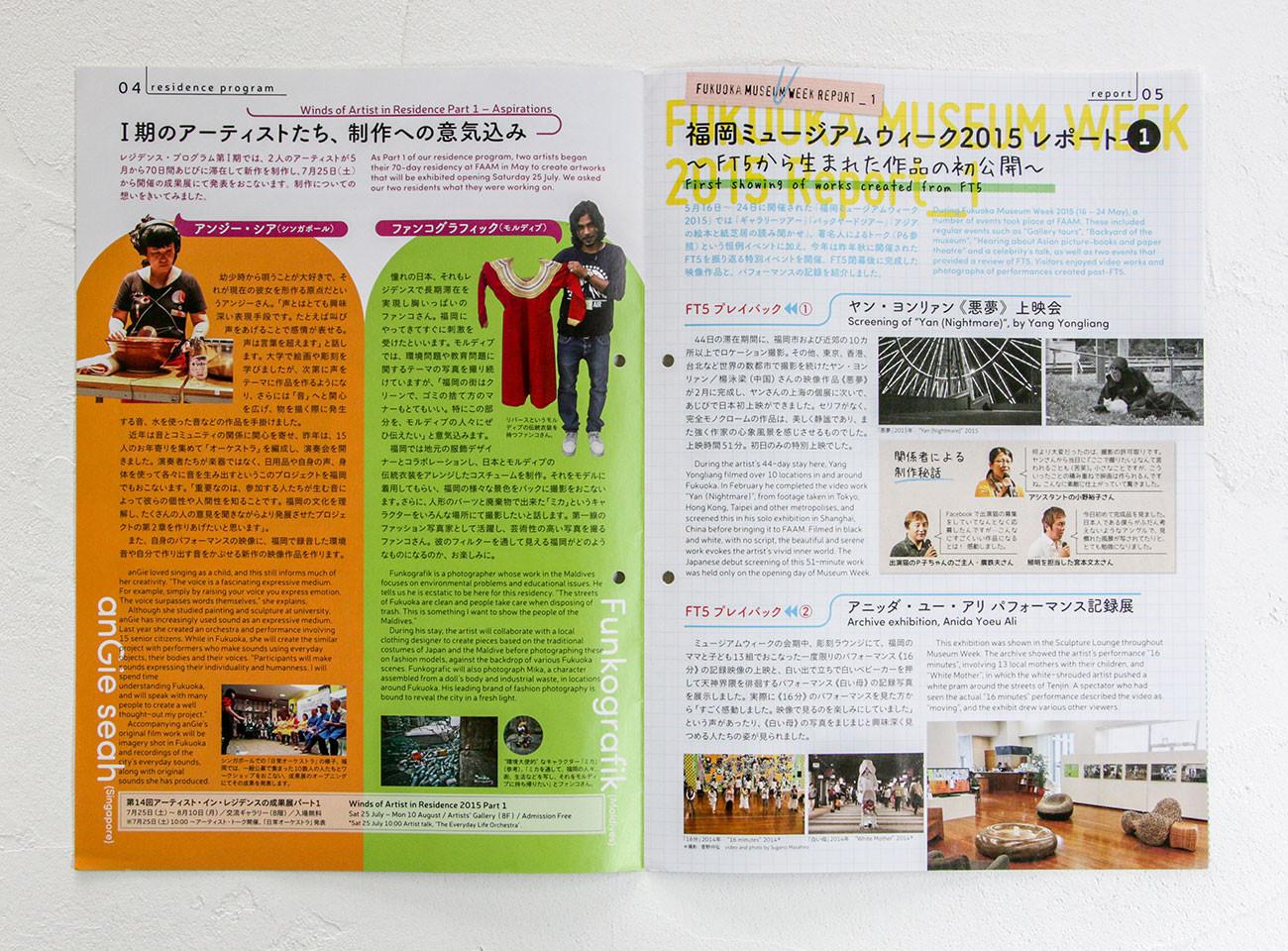 2015_AjibiNews61_IMG_1894.jpg