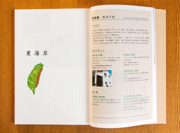 2014_taiwan_IMG_1745.jpg