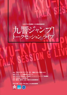 九響ジャンプ! トークセッション&ライブ プログラム
