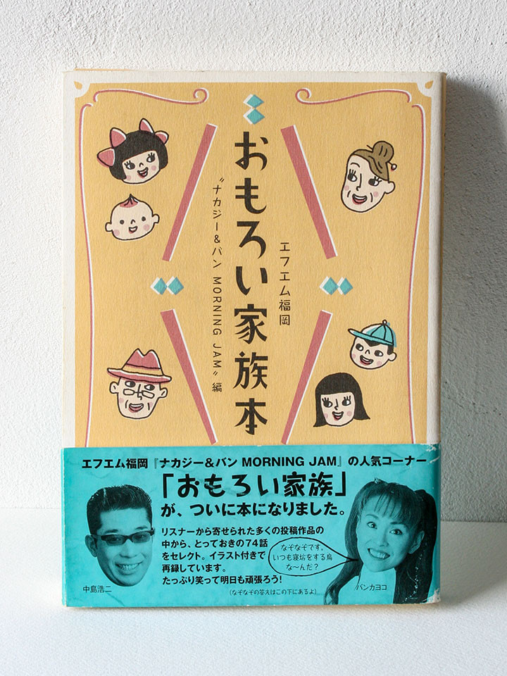 2001_Omokazo1_IMG_9783.jpg