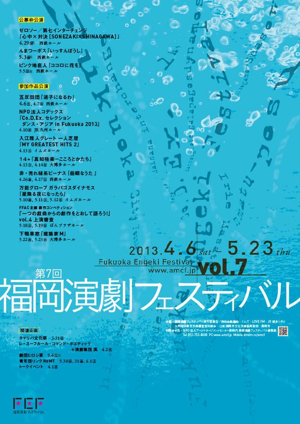 第7回 福岡演劇フェスティバル