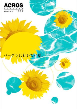 ACROS Fukuoka summer 1999