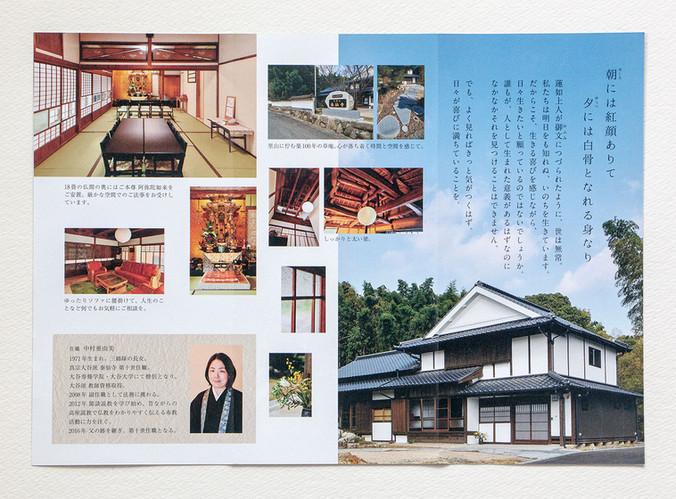 Taisenji_leaf_IMG_2187.jpg