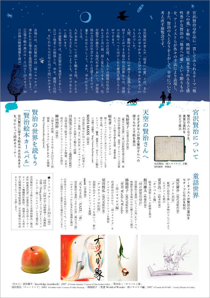 2009_MiyazawaKenji_flyerB.jpg