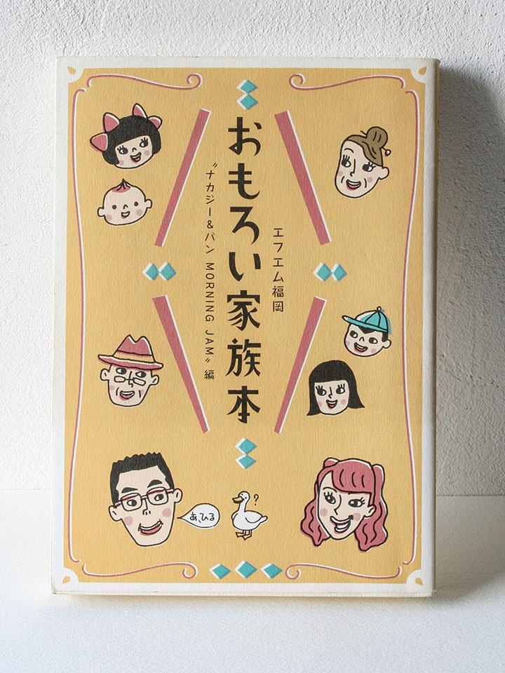 2001_Omokazo1_IMG_9785.jpg
