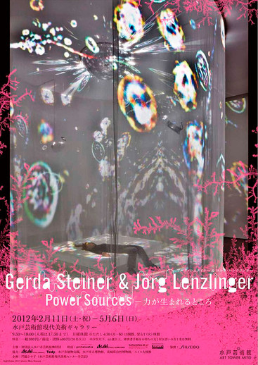 2012_gerda&jorg_flyerA1.jpg