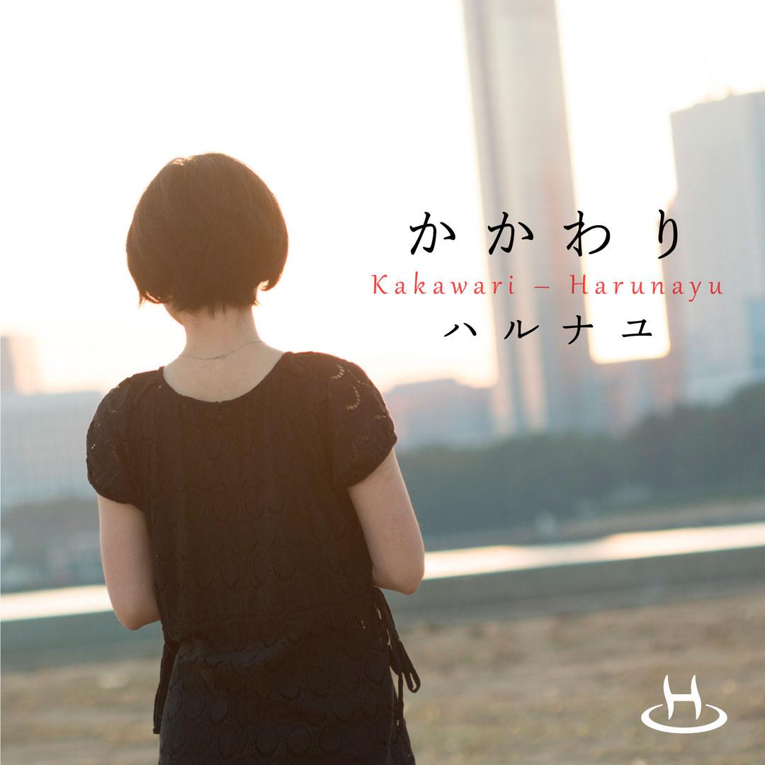 2018_Harunayu_kakawari.jpg