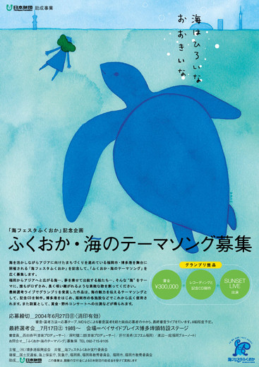 UmiFes_flyer.jpg