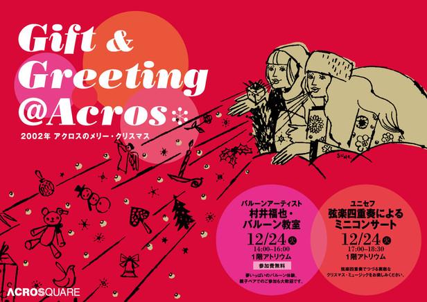2002アクロス クリスマスキャンペーン 館内ポスター
