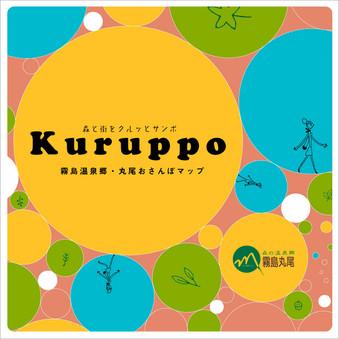 霧島温泉郷 丸尾おさんぽマップ Kuruppo