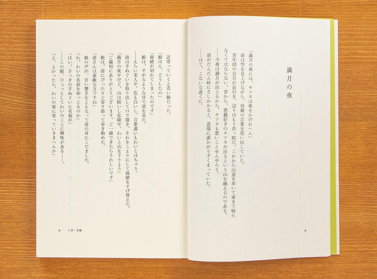 2016_Mori_IMG_1869.jpg