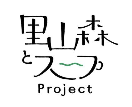 里山森とスープproject
