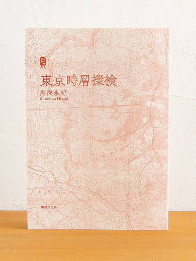 2020東京時層_IMG_4216.jpg