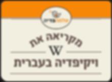 חדש! עלמהפדיה מקריאה חינם את ויקיפדיה בעברית