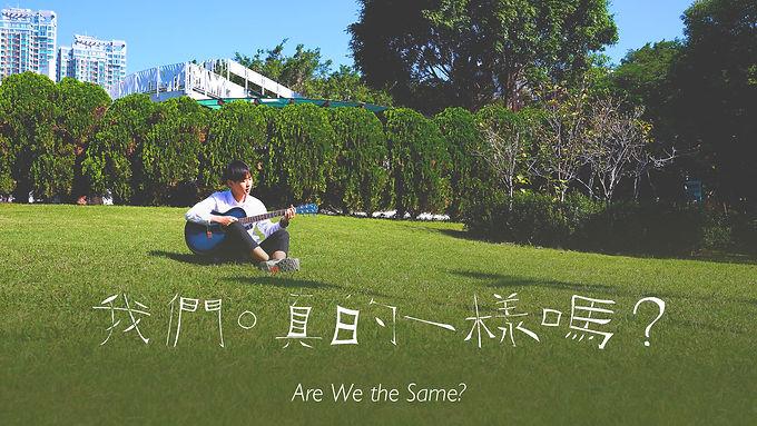 《我們真的一樣嗎》