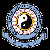 香港道教聯合會圓玄學院第三中學