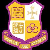 中華基督教會方潤華中學