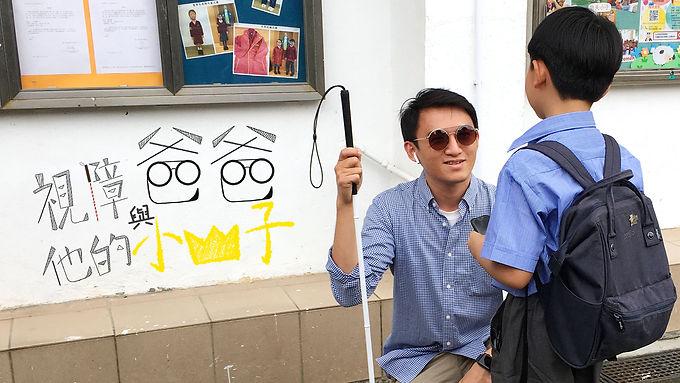 《視障爸爸與他的小王子》上、下集