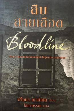 Bloodline2.jpeg