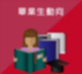06_畢業生動向.png