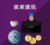 08_就業資訊.png