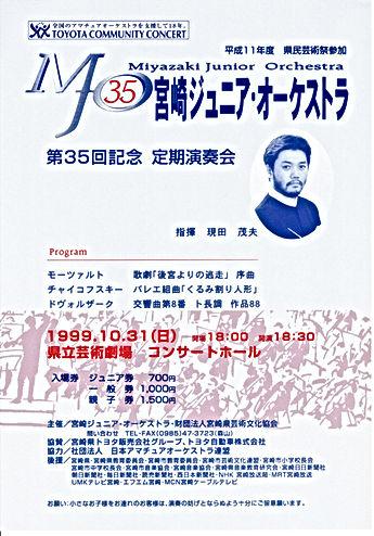MJO.PG35-1.jpg