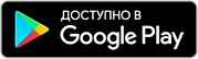 google-play-badge ru_edited_edited_edited_edited.png
