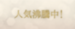人気沸騰中.png