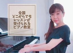 全国どこからでもレッスンが受けられるピアノ教室