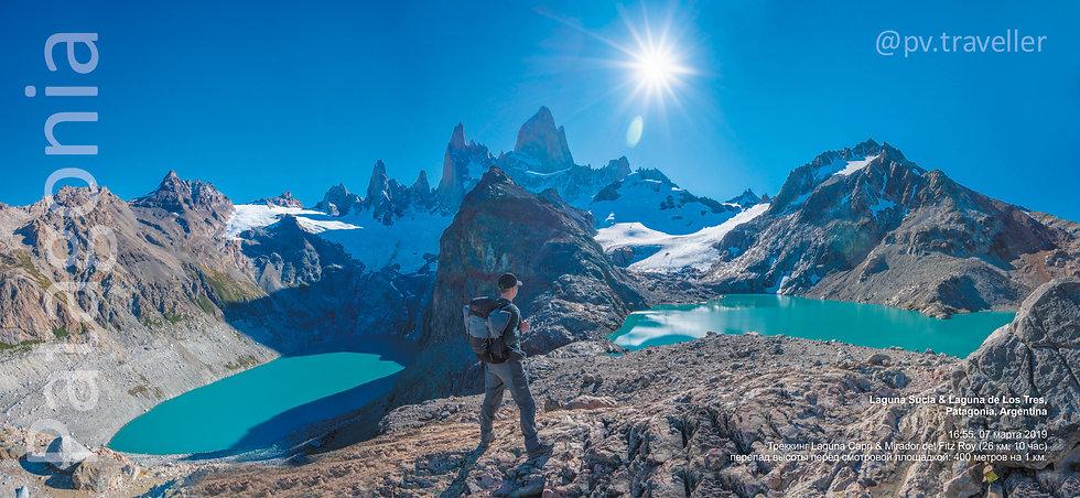 Patagoniya Laguna.jpg