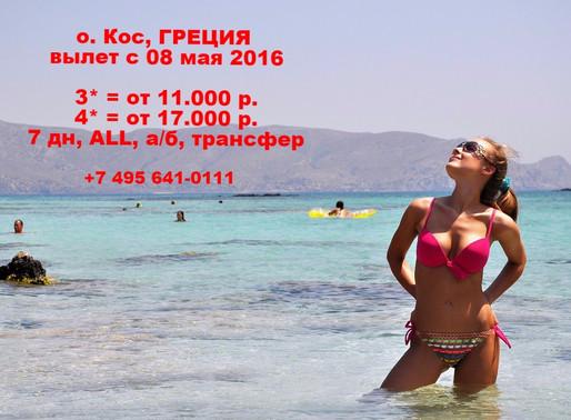 Остров Кос, Греция - 08.05.2016