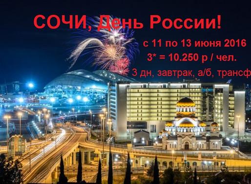 День России в Сочи! 11-13.06.2016
