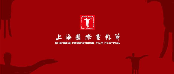 shanghai-film-festival.jpg