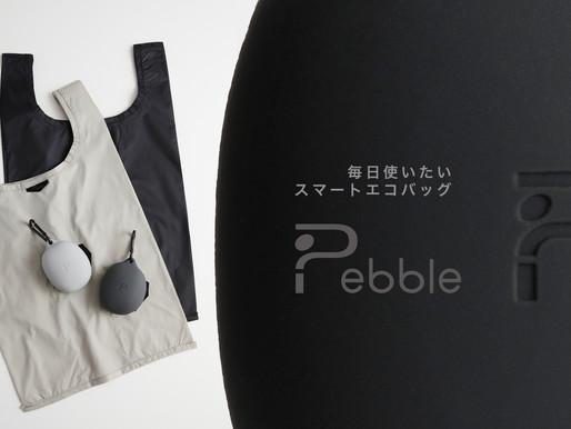 サッと取り出しクシャッとしまう 身に付けるエコバッグ | Pebble