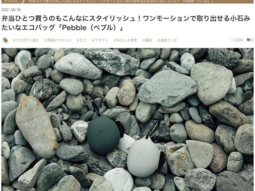 エコバッグ「Pebble」がナンスカで紹介されました!