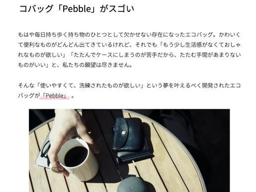 エコバッグ「Pebble」がCanCam.jpで紹介されました!