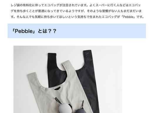 エコバッグ「Pebble」がApple Geek LABOで紹介されました!