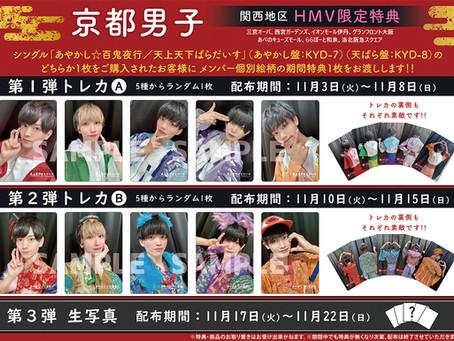 2nd Single「天上天下ぱらだいす/あやかし☆百鬼夜行」関西地区HMV限定特典配布決定!