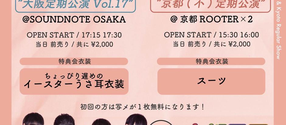 4月29日(木祝)LIVE情報【京都】