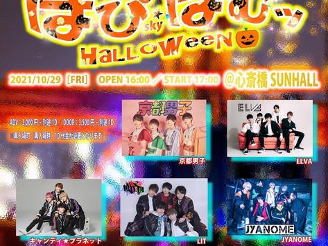 10月29日イベント出演情報【大阪】