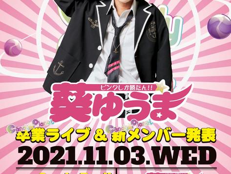 11月3日(水祝)イベント出演情報【大阪・昼帯】