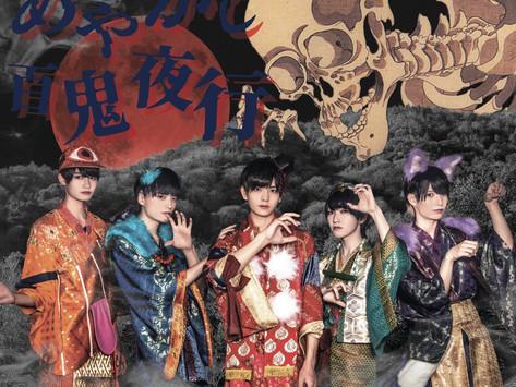11/3発売、2nd Single「天上天下ぱらだいす/あやかし☆百鬼夜行」ジャケット写真公開!
