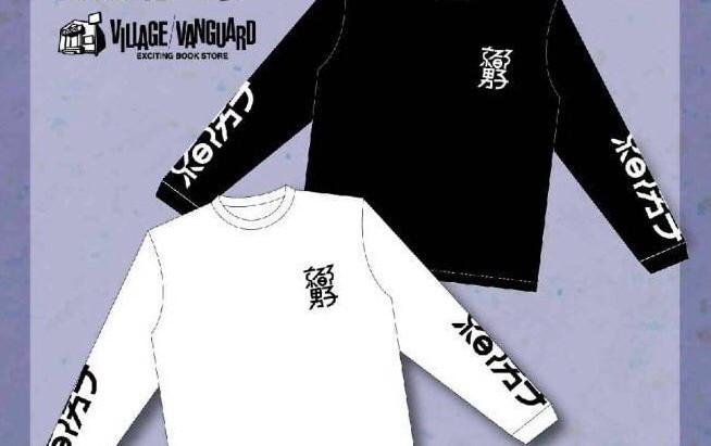 【3か月連続】京都男子×ヴィレッジヴァンガード コラボグッズ発売決定のお知らせ【第二弾】