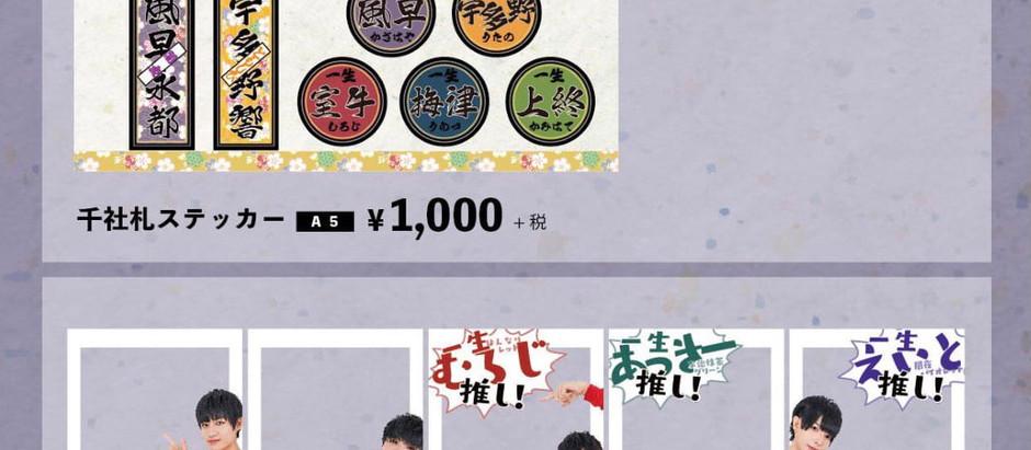 【3か月連続】京都男子×ヴィレッジヴァンガード コラボグッズ発売決定のお知らせ【第三弾】