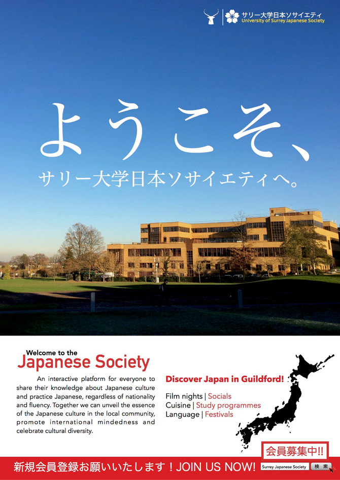 Surrey Japanese Society Welcome Poster