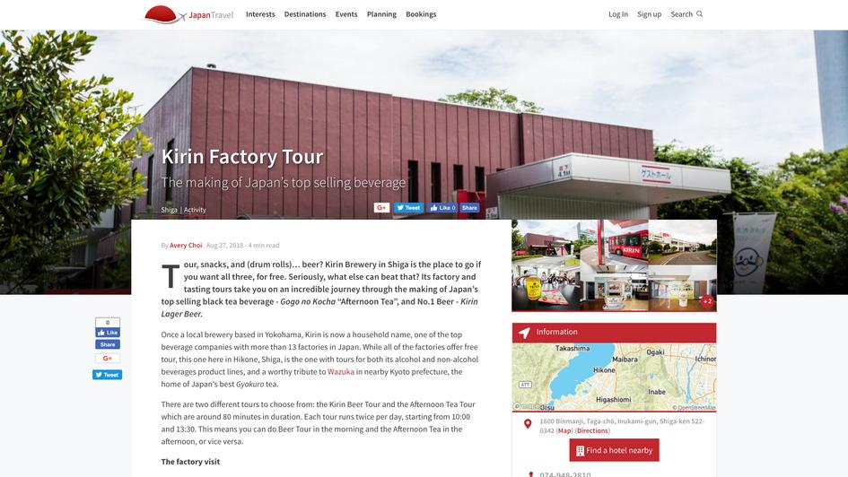 Kirin Factory Tour