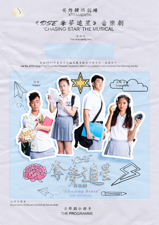 Chasing Stars Programme Book Cover